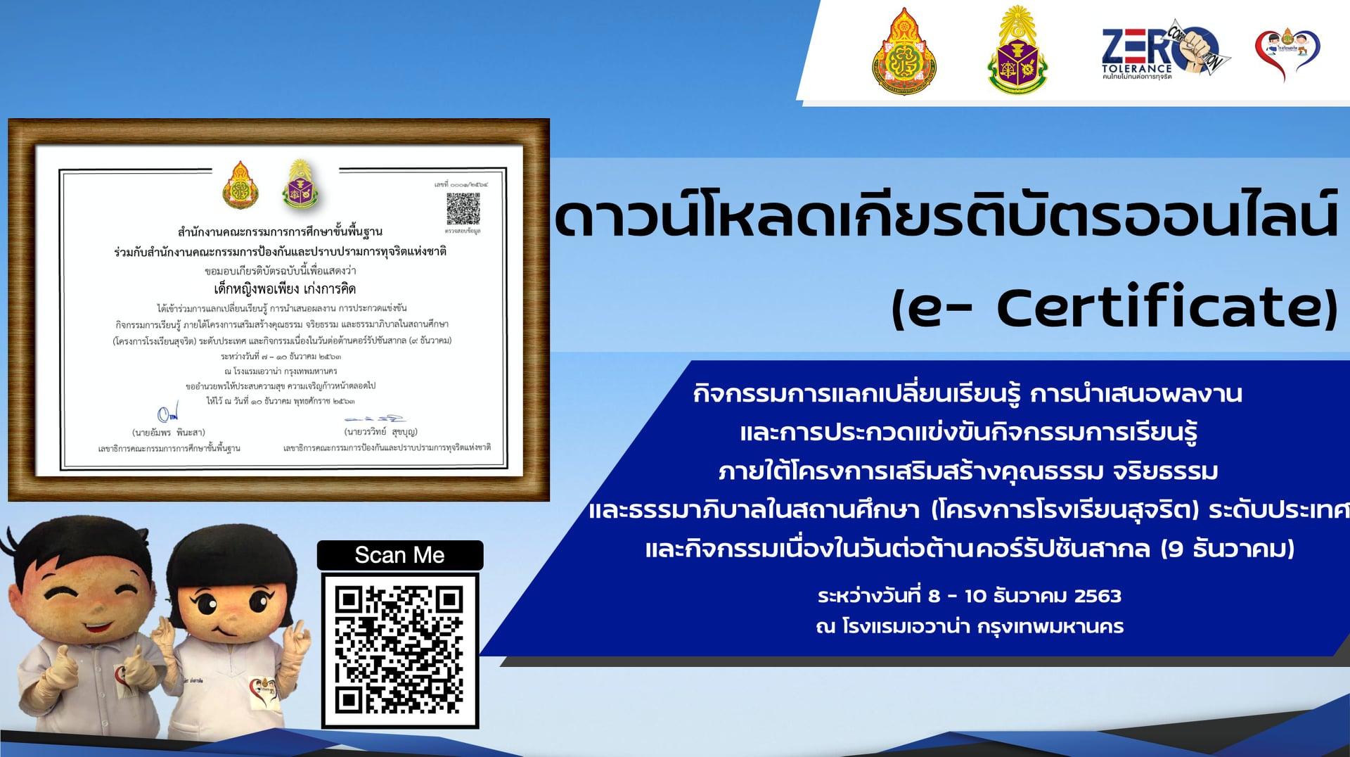 ดาวน์โหลดเกียรติบัตรออนไลน์ (e- Certificate) กิจกรรมการแลกเปลี่ยนเรียนรู้ โครงการโรงเรียนสุจริต ระดับประเทศ 8 – 10 ธันวาคม 2563