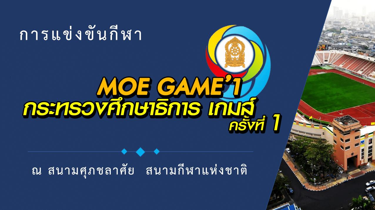 """กำหนดการแข่งขันกีฬา """"กระทรวงศึกษาธิการเกมส์"""" (MOE Games) ครั้งที่ 1 ที่สนามศุภชลาศัย """"พลังมิตรภาพ พลังความรัก พลังสามัคคี"""""""