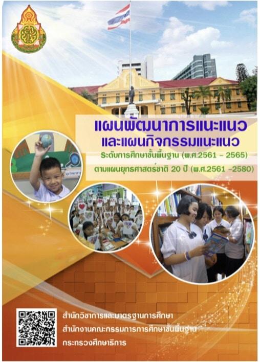 แผนพัฒนาการแนะแนวและแนวทางการจัดกิจกรรมแนะแนว ระดับการศึกษาขั้นพื้นฐาน (พ.ศ.2561-2565) ตามแผนยุทธศาสตร์ชาติ 20 ปี (พ.ศ.2561-2580)