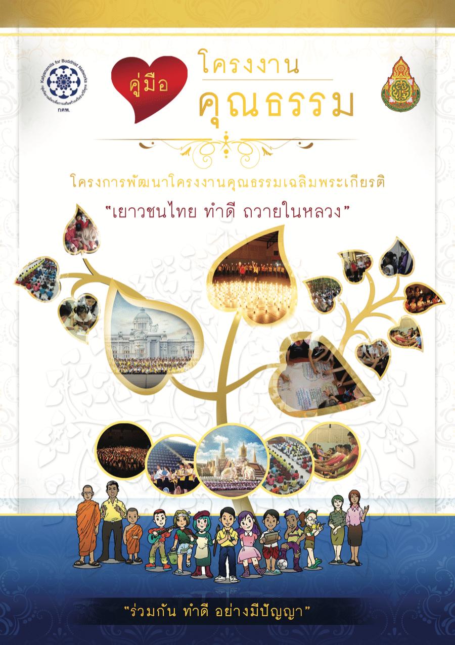 """ดาวน์โหลด คู่มือโครงงานคุณธรรม (ปีล่าสุด) ของ สพฐ. กคพ. โครงการพัฒนาโครงงานคุณธรรมเฉลิมพระเกียรติ """"เยาวชนไทย ทำดี ถวายในหลวง"""""""