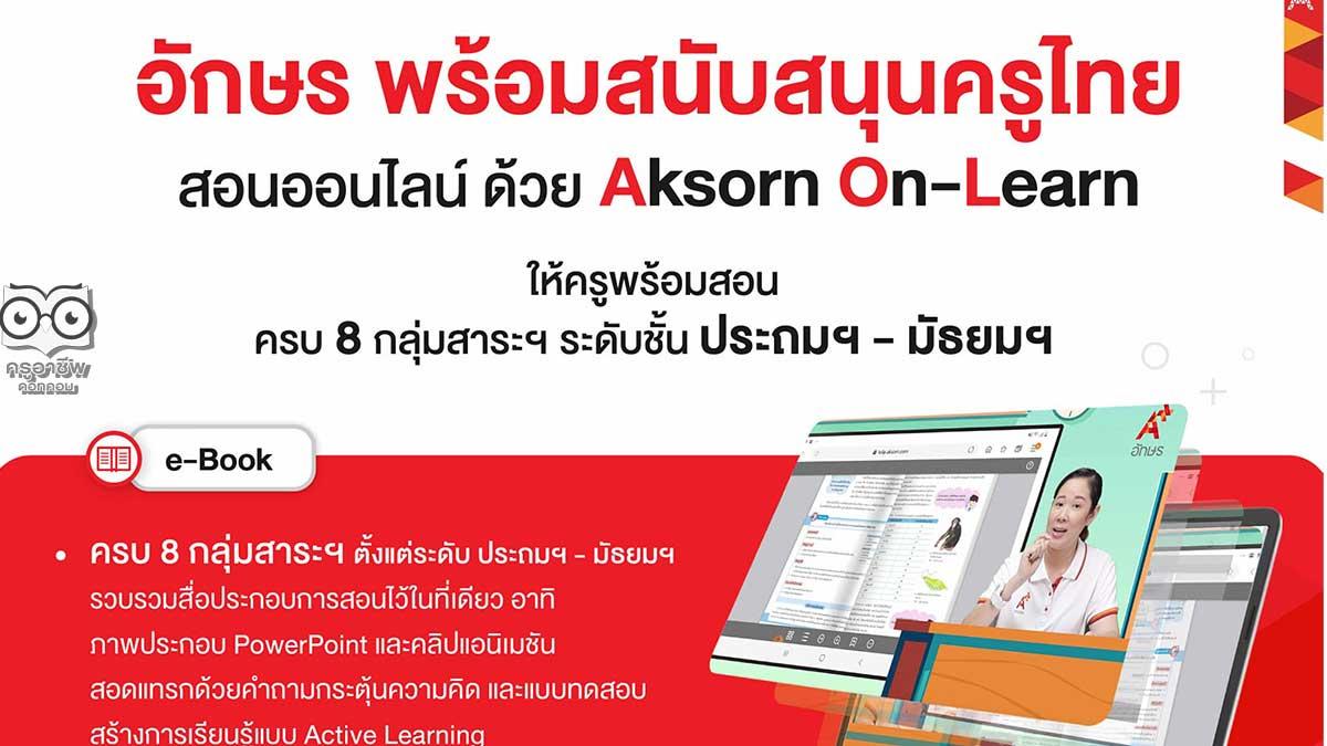 แนะนำระบบการสอนออนไลน์ฟรี!! Aksorn On-Learn ให้ทุกการเรียนไม่สะดุด ครบทั้ง 8 กลุ่มสาระฯ ทุกระดับชั้น