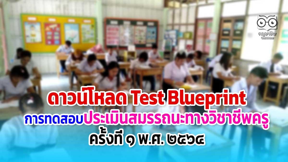 ดาวน์โหลด ผังการสร้างข้อสอบ (Test Blueprint) การทดสอบประเมินสมรรถนะทางวิชาชีพครู ครั้งที่ 1 พ.ศ.2564