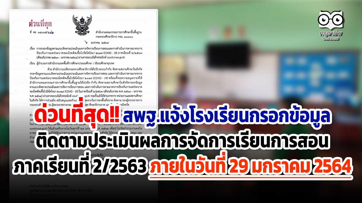 ด่วนที่สุด!! สพฐ.แจ้งโรงเรียนกรอกข้อมูลติดตามประเมินผลการจัดการเรียนการสอน ภาคเรียนที่ 2/2563 ภายในวันที่ 29 มกราคม 2564