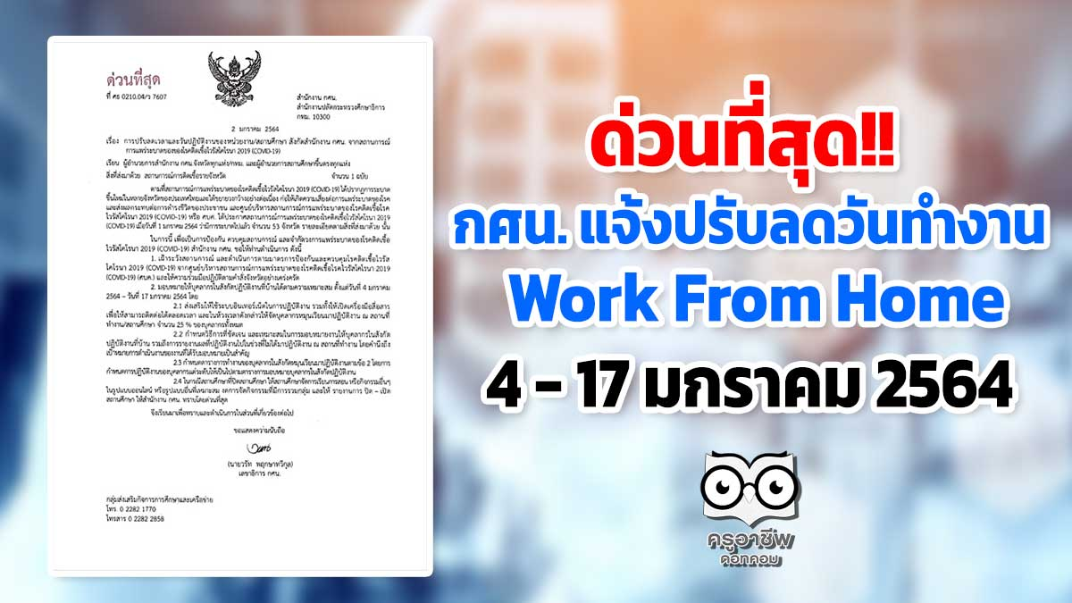 กศน. แจ้งปรับลดวันทำงานในช่วงสถานการณ์การแพร่ระบาด covid 19 ปฏิบัติที่บ้าน4 - 17 มกราคม 2564