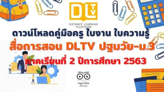 ดาวน์โหลดคู่มือครู ใบงาน ใบความรู้ สื่อการสอน DLTV ปฐมวัย-ม.3 ภาคเรียนที่ 2 ปีการศึกษา 2563