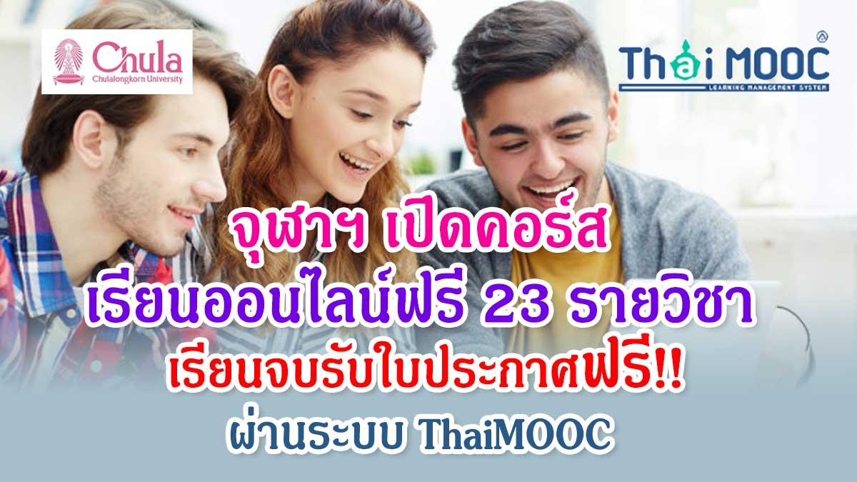 จุฬาฯ เปิดคอร์สเรียนออนไลน์ฟรี 23 รายวิชา เรียนจบรับใบประกาศฟรี!! ผ่านระบบ ThaiMOOC