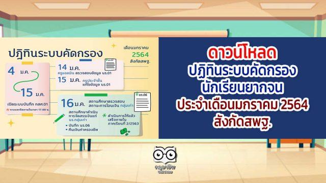 ดาวน์โหลด ปฏิทินระบบคัดกรองนักเรียนยากจน ประจำเดือนมกราคม 2564 สังกัดสพฐ.