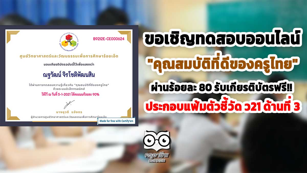 """ขอเชิญทำแบบทดสอบออนไลน์ """"คุณสมบัติที่ดีของครูไทย"""" ผ่านร้อยละ 80 รับเกียรติบัตรฟรี!! ประกอบตัวชี้วัด ว21 ด้านที่ 3"""