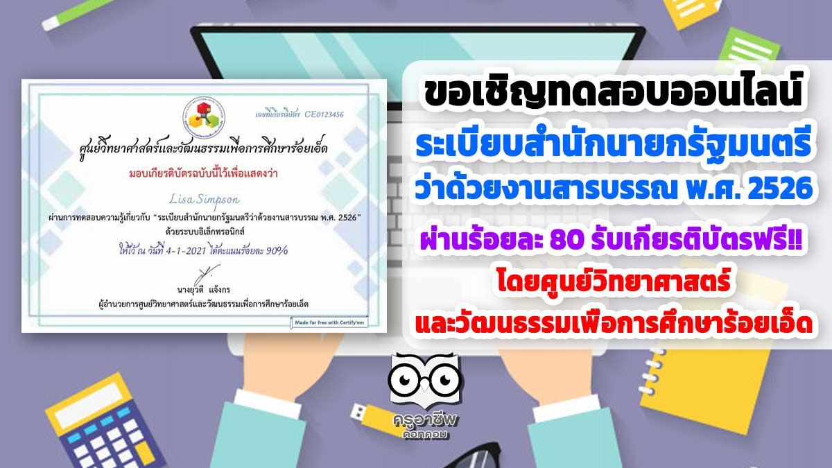 """ขอเชิญทำแบบทดสอบออนไลน์ ความรู้เกี่ยวกับ """"ระเบียบสำนักนายกรัฐมนตรีว่าด้วยงานสารบรรณ พ.ศ. 2526"""" ผ่านร้อยละ 80 ขึ้นไป รับเกียรติบัตรฟรี!!"""