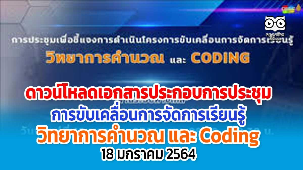 ดาวน์โหลดเอกสารประกอบการประชุม Video Conference การขับเคลื่อนการจัดการเรียนรู้ วิทยาการคำนวณ และ Coding 18 มกราคม 2564