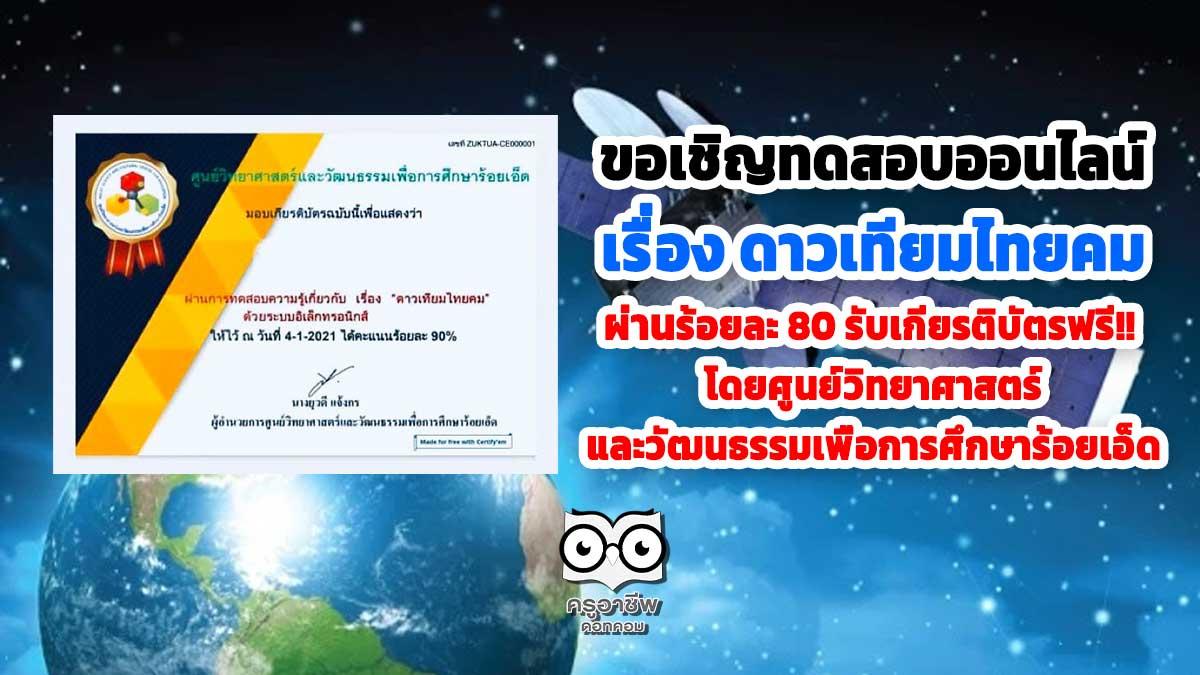 ขอเชิญทดสอบออนไลน์ เรื่อง ดาวเทียมไทยคม ผ่านร้อยละ 80 รับเกียรติบัตรฟรี!! โดยศูนย์วิทยาศาสตร์และวัฒนธรรมเพื่อการศึกษาร้อยเอ็ด