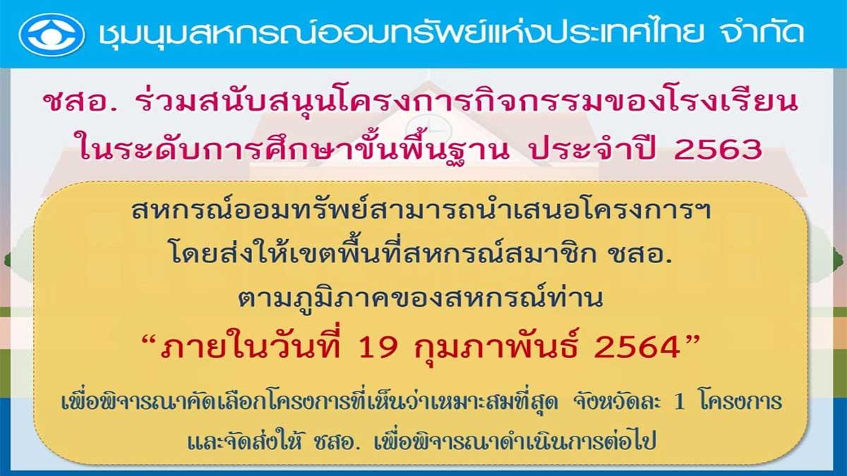 ชุมนุมสหกรณ์ออมทรัพย์ฯ เปิดรับข้อเสนอโครงการ เพื่อรับเงินสนับสนุนโรงเรียนประจำปี 2563 ภายใน 19 กุมภาพันธ์ 2564