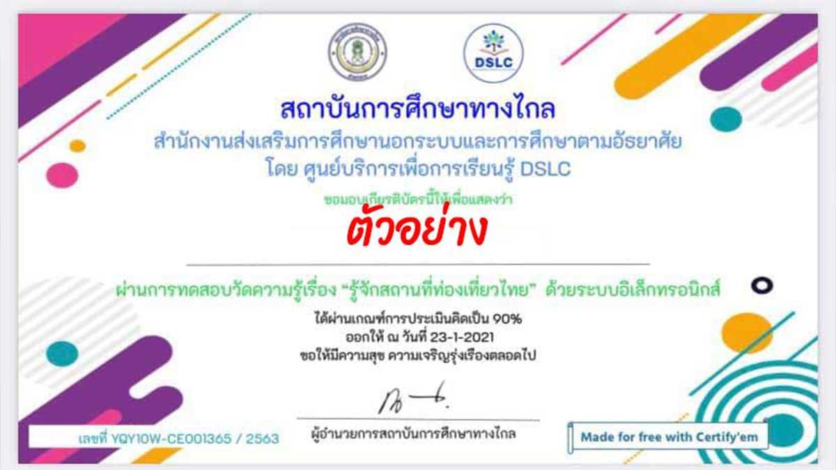 แบบทดสอบออนไลน์ เรื่อง รู้จักสถานที่ท่องเที่ยวไทย โดยสถาบันการศึกษาทางไกล ผ่านเกณฑ์ 75% รับเกียรติบัตรทาง E-mail