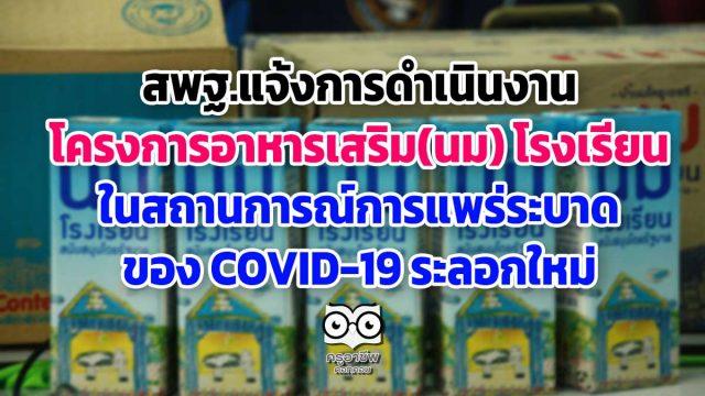 สพฐ.แจ้งการดำเนินงานโครงการอาหารเสริม(นม) โรงเรียน ในสถานการณ์การแพร่ระบาดของ COVID-19 ระลอกใหม่