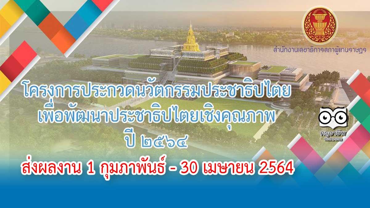 ขอเชิญร่วมการประกวดนวัตกรรมเพื่อการพัฒนาประชาธิปไตย ประจำปี 2564 ส่งผลงาน 1 กุมภาพันธ์ - 30 เมษายน 2564