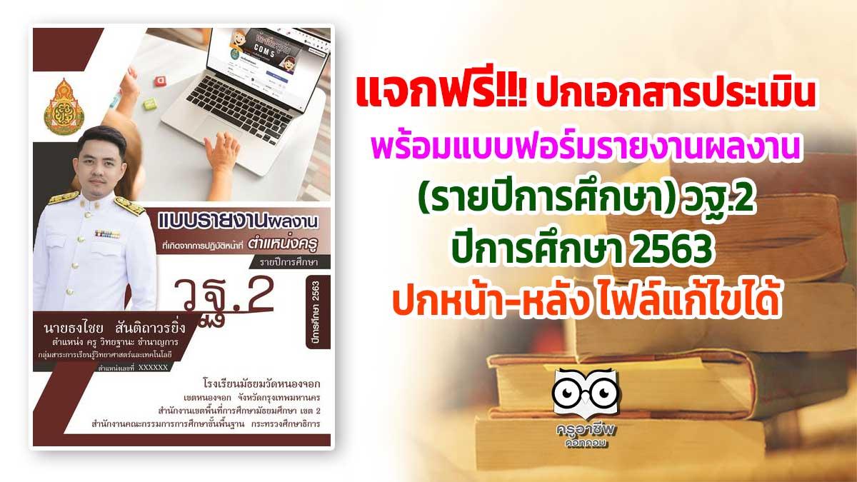 แจกฟรี!!!ปกเอกสารประเมิน พร้อมแบบฟอร์มรายงานผลงานที่เกิดจากการปฏิบัติหน้าที่ ตำแหน่งครู (รายปีการศึกษา) วฐ.2 ปีการศึกษา 2563