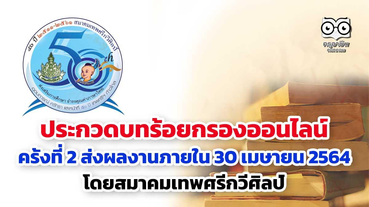 ประกวดบทร้อยกรองออนไลน์ ครั้งที่ 2 ส่งผลงานภายใน 30 เมษายน 2564 โดยสมาคมเทพศรีกวีศิลป์
