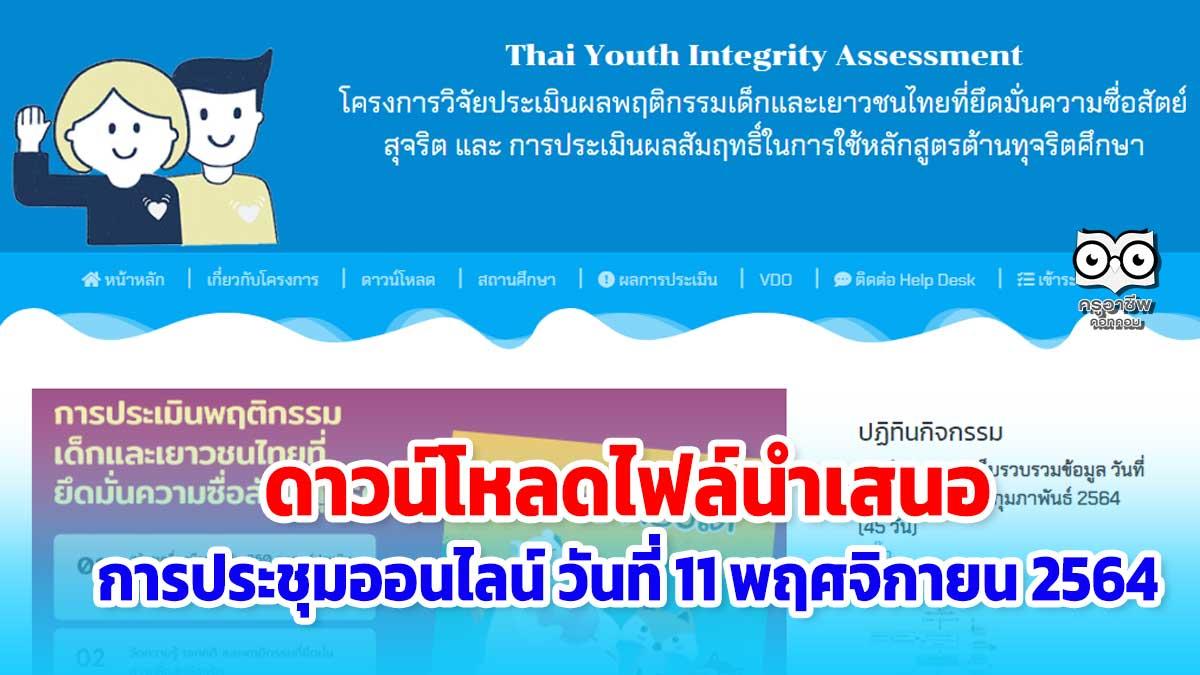 ดาวน์โหลดไฟล์นำเสนอ การประเมินผลพฤติกรรมเด็กและเยาวชนไทยที่ยึดมั่นความซื่อสัตย์สุจริต ในการใช้หลักสูตรต้านทุจริตศึกษา 11 พฤศจิกายน 2564