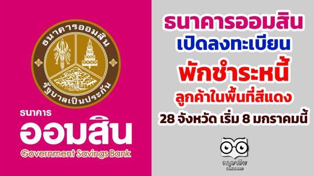 ธนาคารออมสิน นำร่อง เปิดลงทะเบียน พักชำระหนี้ ลูกค้าในพื้นที่สีแดง 28 จังหวัด เริ่ม 8 มกราคมนี้