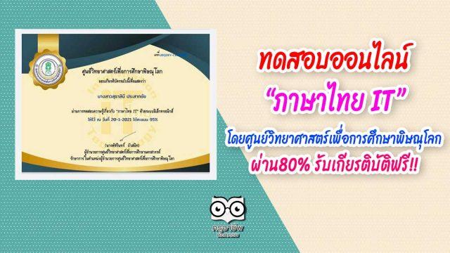 """ขอเชิญทำแบบทดสอบออนไลน์ เรื่อง """"ภาษาไทย IT"""" คำถามถูกร้อยละ 80 ขึ้นไป รับเกียรติบัตรได้ที่ E-Mail"""