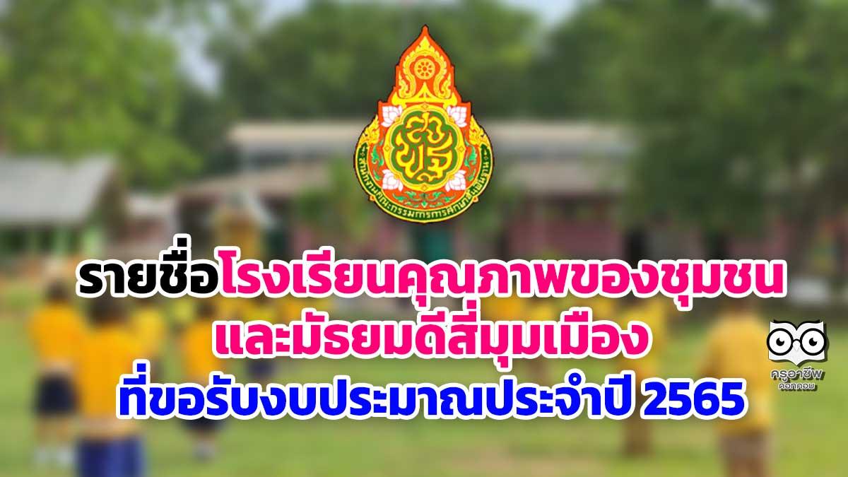 รายชื่อโรงเรียนคุณภาพของชุมชนและมัธยมดีสี่มุมเมือง ที่ขอรับงบประมาณประจำปี 2565