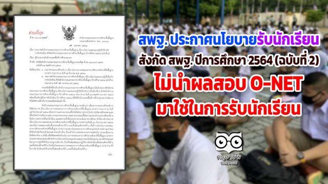 สพฐ. ประกาศนโยบายการรับนักเรียน สังกัด สพฐ. ปีการศึกษา 2564 (ฉบับที่ 2) ไม่นำผลสอบ O-NET มาใช้ในการรับนักเรียน