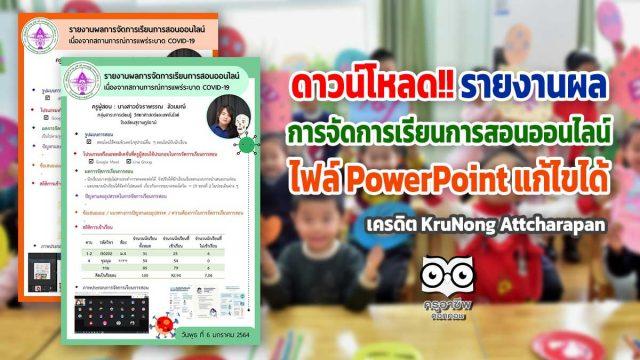 ดาวน์โหลด!! รายงานผลการจัดการเรียนการสอนออนไลน์ ประจำวัน ไฟล์ PowerPoint แก้ไขได้