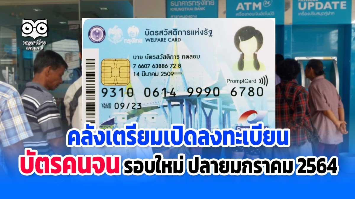 กระทรวงการคลังเตรียมเปิดลงทะเบียนบัตรคนจน รอบใหม่ ปลายมกราคม 2564