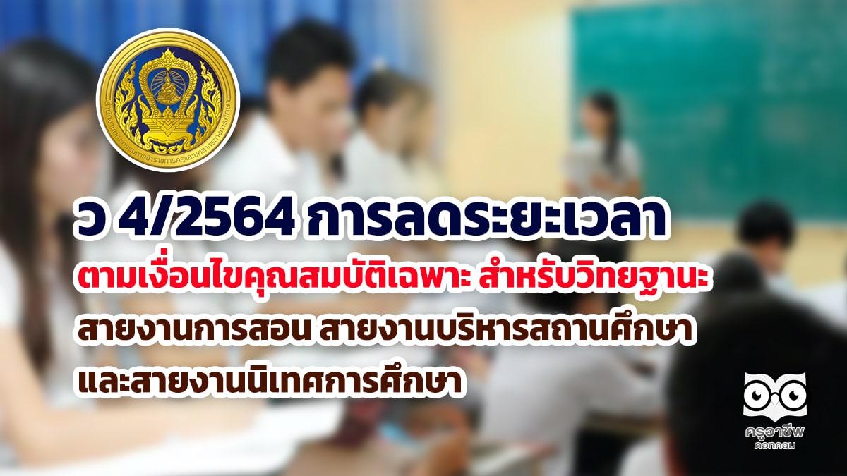 ว 4/2564 การลดระยะเวลาตามเงื่อนไขคุณสมบัติเฉพาะ สำหรับวิทยฐานะ สายงานการสอน สายงานบริหารสถานศึกษา และสายงานนิเทศการศึกษา https://www.kruachieve.com/?p=27167