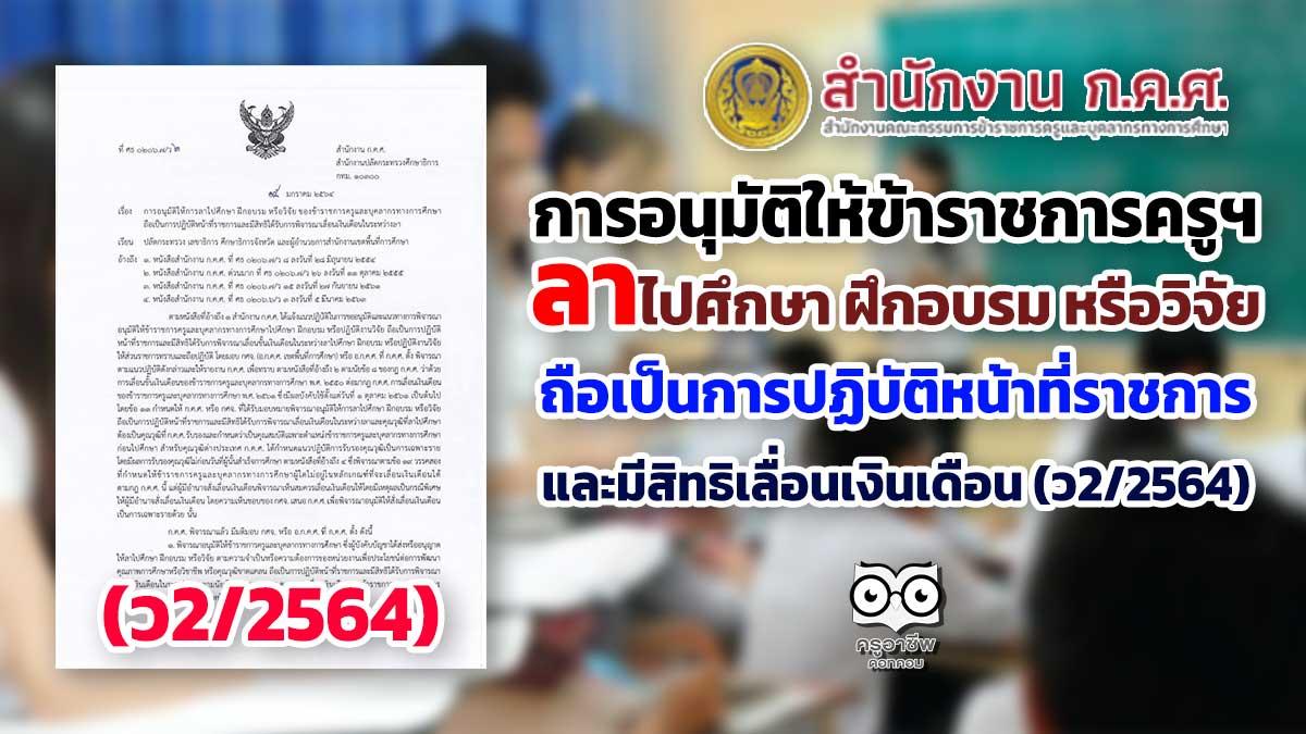 การอนุมัติให้ข้าราชการครูฯ ลาไปศึกษา ฝึกอบรม หรือวิจัย ถือเป็นการปฏิบัติหน้าที่ราชการ และมีสิทธิเลื่อนเงินเดือน (ว2/2564)