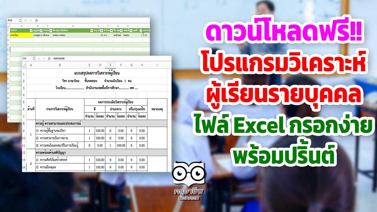 ดาวน์โหลดฟรี โปรแกรมวิเคราะห์ผู้เรียนรายบุคคล ไฟล์ Excel กรอกง่าย พร้อมปริ้นต์