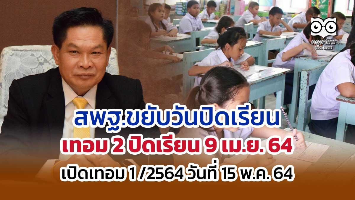 สพฐ.ขยับวันปิดเรียนเทอม 2 วันที่ 9 เม.ย.นี้ และเปิดภาคเรียน 1 ปีการศึกษา 2564 ในวันที่ 15 พ.ค.