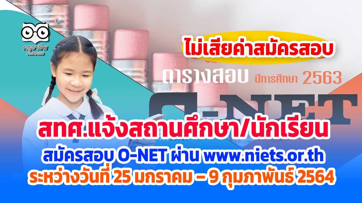 สทศ.ประกาศ แจ้งสถานศึกษา/นักเรียนสมัครสอบ O-NET ผ่านเว็บไซต์ ระหว่างวันที่ 25 มกราคม – 9 กุมภาพันธ์ 2564 โดยไม่เสียค่าสมัครสอบ