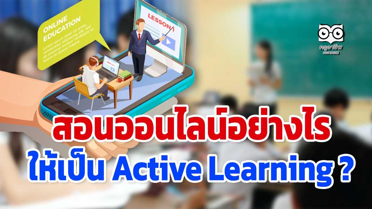 สอนออนไลน์อย่างไร ให้เป็น Active Learning ?