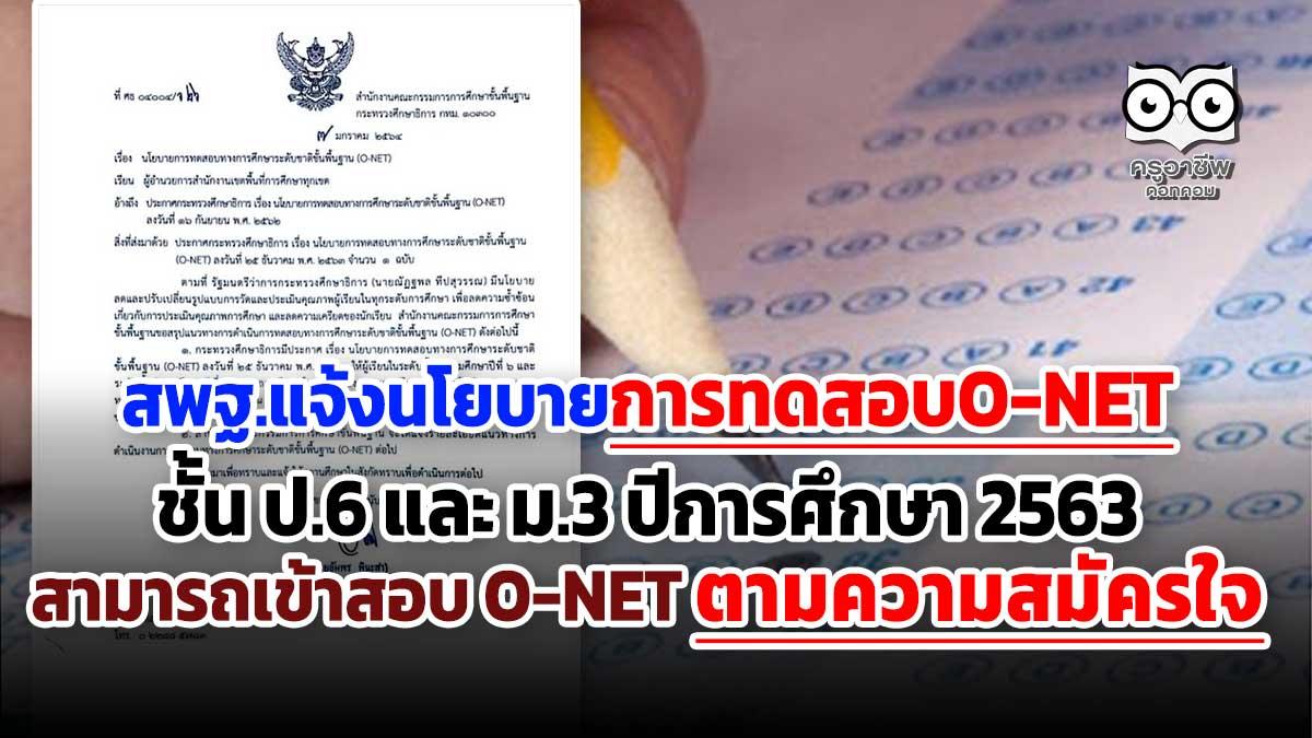 สพฐ.แจ้งนโยบายการทดสอบO-NETชั้น ป.6 และ ม.3 ปีการศึกษา 2563
