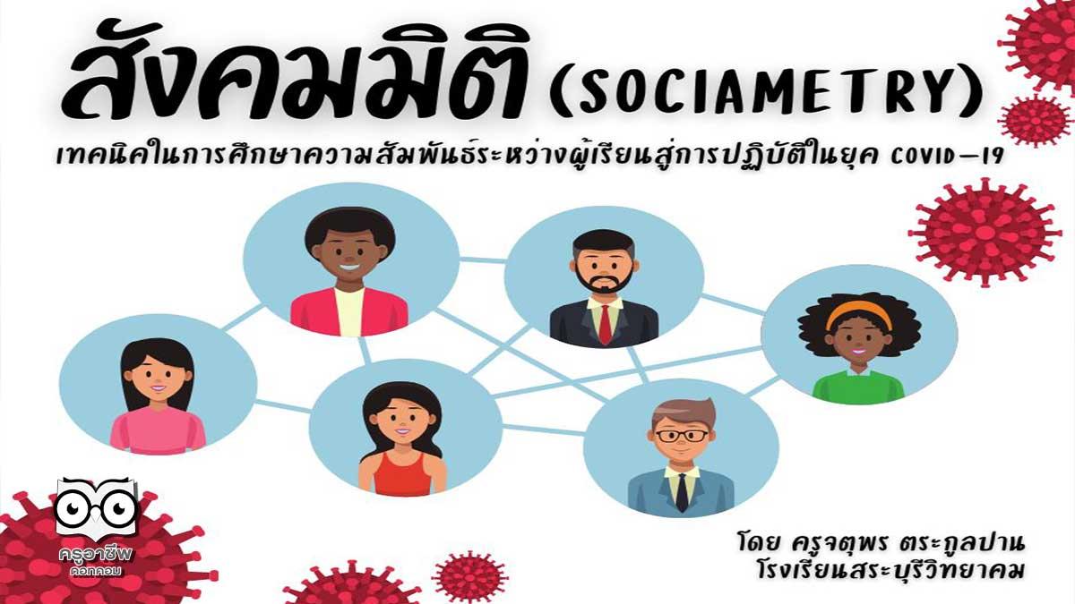 สังคมมิติ เทคนิคในการศึกษาความสัมพันธ์ ระหว่างผู้เรียนสู่การปฏิบัติในยุค COVID-19