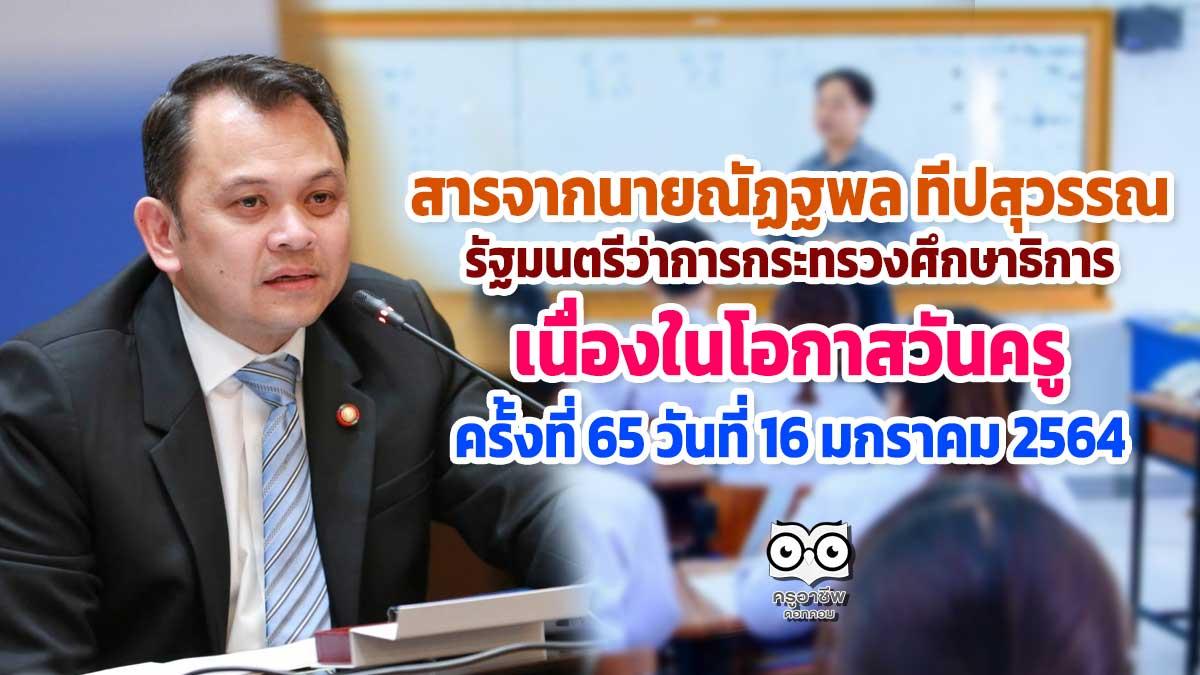 สารจากนายณัฏฐพล ทีปสุวรรณ รัฐมนตรีว่าการกระทรวงศึกษาธิการ เนื่องในโอกาสวันครู ครั้งที่ 65 วันที่ 16 มกราคม 2564