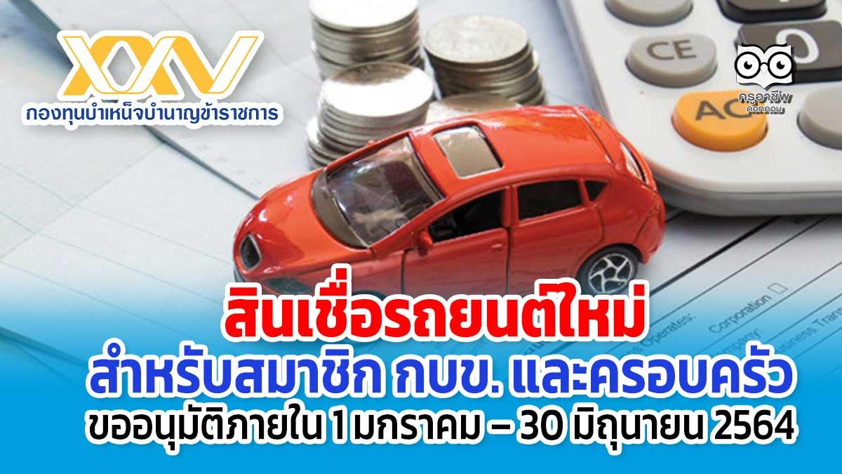 สินเชื่อรถยนต์ใหม่ สำหรับสมาชิก กบข. และครอบครัว ขออนุมัติภายใน 1 มกราคม – 30 มิถุนายน 2564