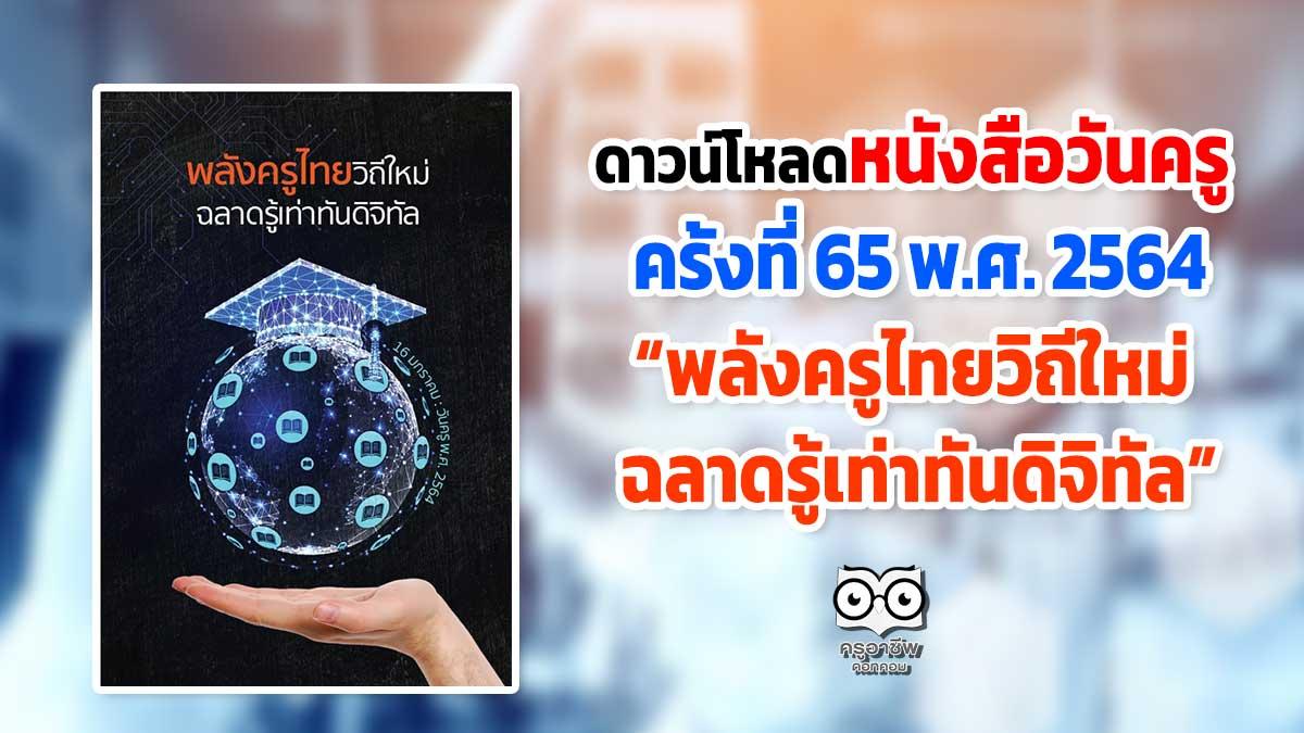 """ดาวน์โหลดหนังสือวันครู ครั้งที่ 65 พ.ศ. 2564 """"พลังครูไทยวิถีใหม่ ฉลาดรู้เท่าทันดิจิทัล"""""""