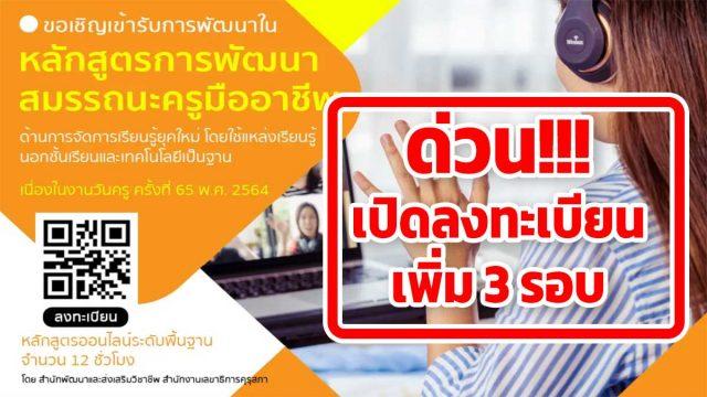 คุรุสภาเปิดอบรมออนไลน์ (เพิ่มเติม) เนื่องในงานวันครู ครั้งที่ 65 พ.ศ. 2564 นับชั่วโมงได้ 12 ชั่วโมง