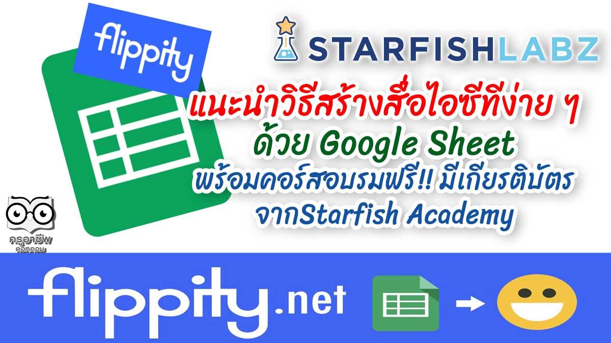 แนะนำวิธีสร้างสื่อไอซีทีง่าย ๆ ด้วย Google Sheet พร้อมคอร์สอบรมฟรี!! มีเกียรติบัตร จากStarfish Academy