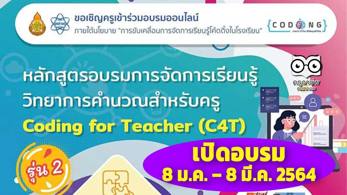 สพฐ. ร่วมกับสสวท. เปิดอบรมออนไลน์หลักสูตร C4T รุ่น 2 จำนวน ระหว่างวันที่ 8 มกราคม – 8 มีนาคม 2564