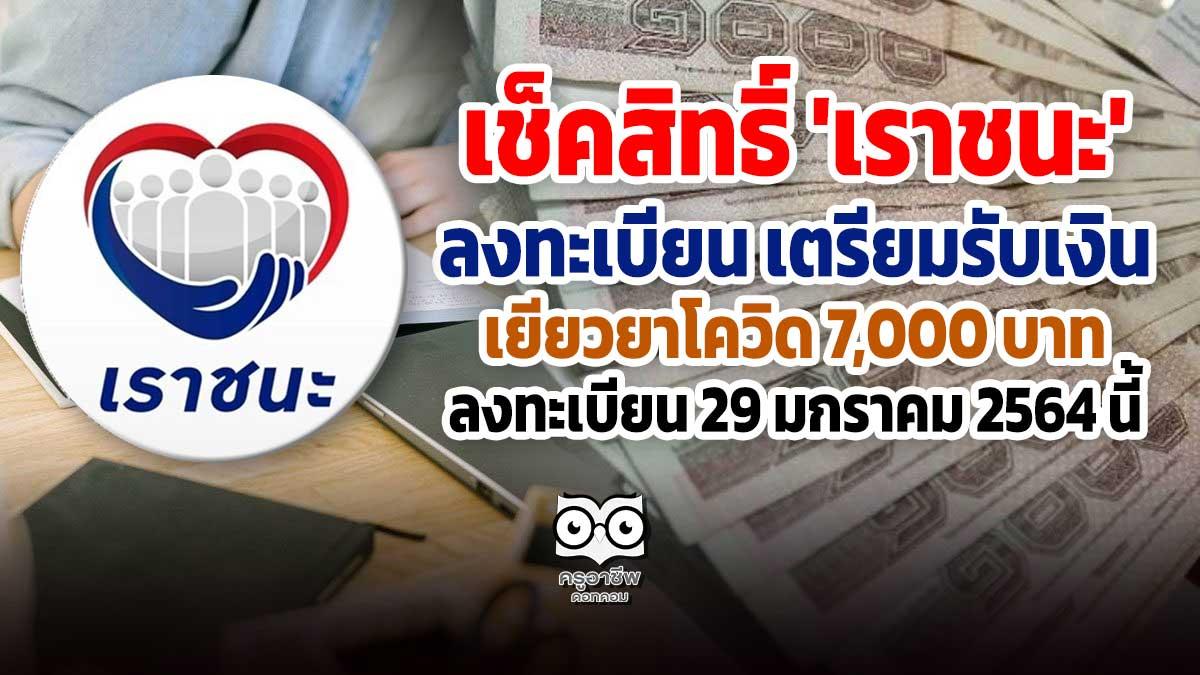 เช็คสิทธิ์ 'เราชนะ' ลงทะเบียน เตรียมรับเงินเยียวยาโควิด 7,000 บาท ลงทะเบียน 29 มกราคม 2564 นี้
