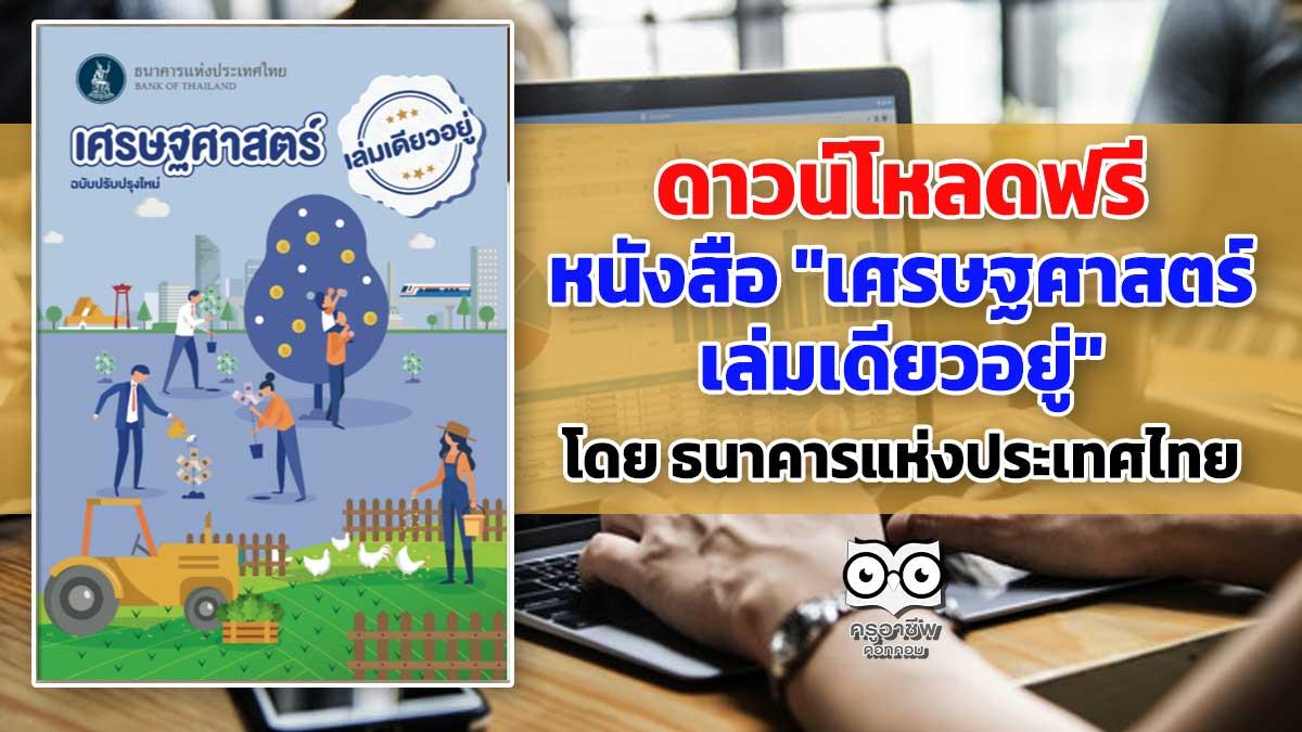 """ดาวน์โหลด หนังสือ """"เศรษฐศาสตร์เล่มเดียวอยู่"""" โดย ธนาคารแห่งประเทศไทย"""