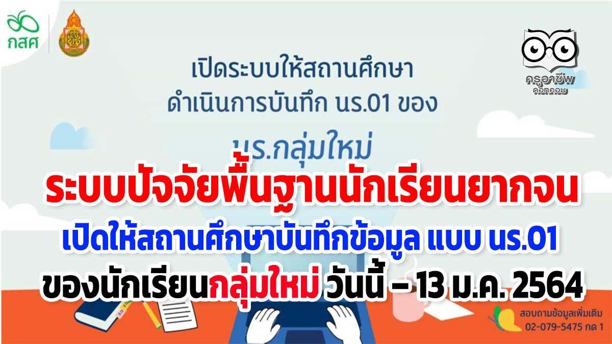 ระบบปัจจัยพื้นฐานนักเรียนยากจน เปิดให้สถานศึกษาดำเนินการบันทึกข้อมูลแบบขอรับเงินอุดหนุน (นร.01) ของนักเรียนกลุ่มใหม่ วันนี้ – 13 ม.ค. 2564