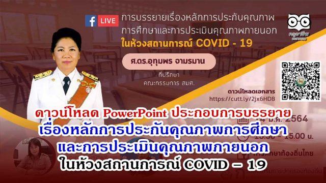 ดาวน์โหลด PowerPoint ประกอบการบรรยาย เรื่องหลักการประกันคุณภาพการศึกษาและการประเมินคุณภาพภายนอกในห้วงสถานการณ์ COVID – 19