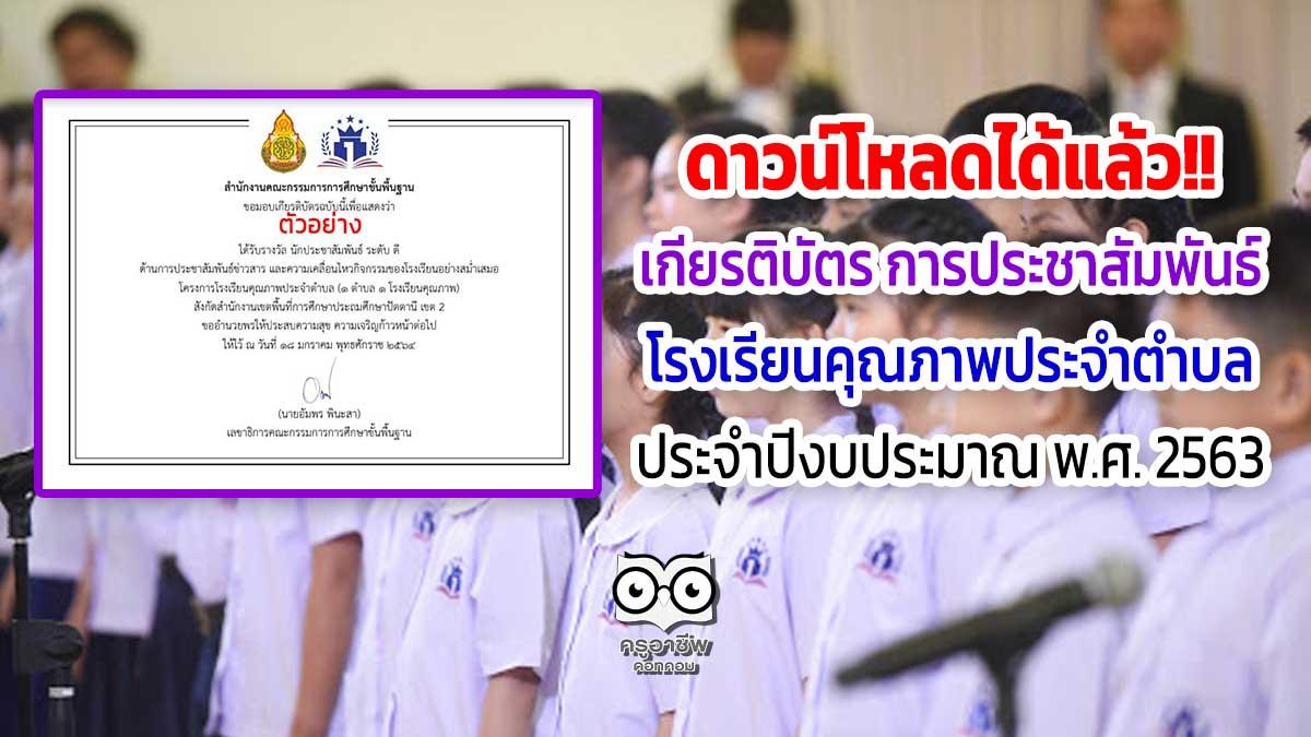 ดาวน์โหลดได้แล้ว!! เกียรติบัตร การประชาสัมพันธ์ขับเคลื่อนกิจกรรมพัฒนาคุณภาพการศึกษา โรงเรียนคุณภาพประจำตำบล ประจำปีงบประมาณ พ.ศ. 2563
