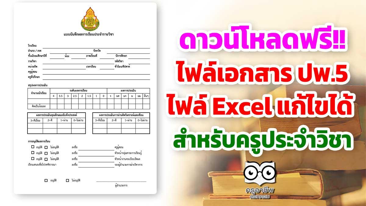 ดาวน์โหลดฟรี ไฟล์เอกสาร ปพ.5 ไฟล์ Excel แก้ไขได้ สำหรับครูประจำวิชา