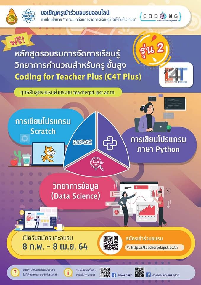 สพฐ. ร่วมกับสสวท. เปิดอบรมออนไลน์หลักสูตร การจัดการเรียนรู้วิทยาการคำนวณสำหรับครูขั้นสูง (C4T Plus) ระหว่างวันที่ 8 กุมภาพันธ์ – 8 เมษายน 2564