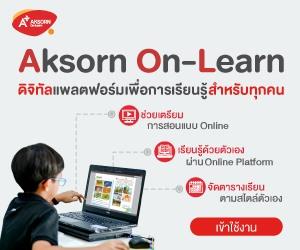 Aksorn On-Learn ดิจิทัลแพลตฟอร์มเพื่อดารเรียนรู้สำหรับทุกคน